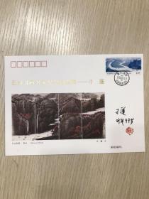 巴渝书画名家纪念封系列——刁蓬(刁老亲笔签名并盖章)