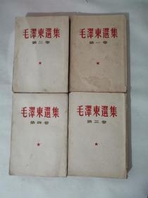 毛泽东选集竖版(1234)