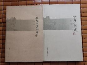 苍茫书城、我与中国书店两本合售