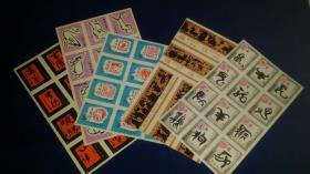 火花 :5种60枚未剪裁    【汉画、书法、生肖、肖形印、 趣味数字】