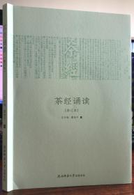 茶经诵读(附光盘)