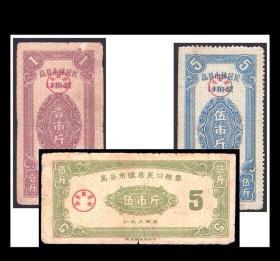 四川高县1964年《居民粮票》三枚一组: