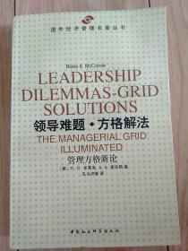 国外经济管理名著丛书-领导难题.方格解法