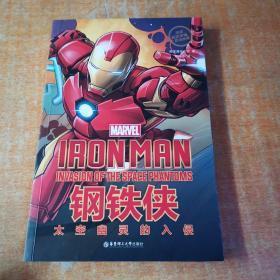漫威超级英雄双语故事.IronMan钢铁侠:太空幽灵的入侵
