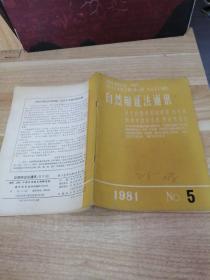 《自然辩证法通讯  1981 5》 D6