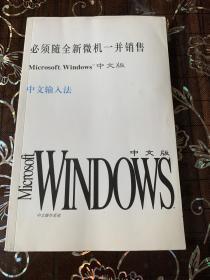 必须随全新微机一并销售Microsoft  Windows中文版  中文输入法