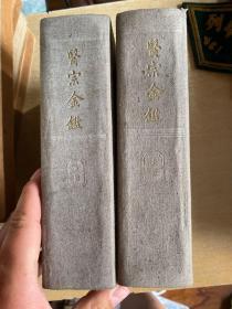 医宗金鉴-精装上下册63年一版一印