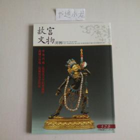 故宫文物月刊328