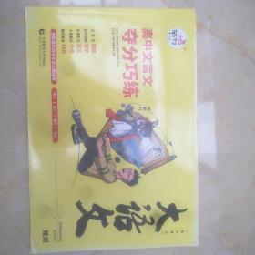 快乐考生 大语文之晨读晚记:文言文夺分巧练(2017年 十一年全新改版)