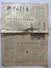 中国青年报1978年11月16日(4开四版)   完全是革命的行动、 赞美天安门事件中为真理而斗争的青年英雄