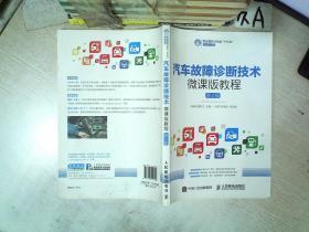 汽车故障诊断技术 微课版教程(第2版)                                        .