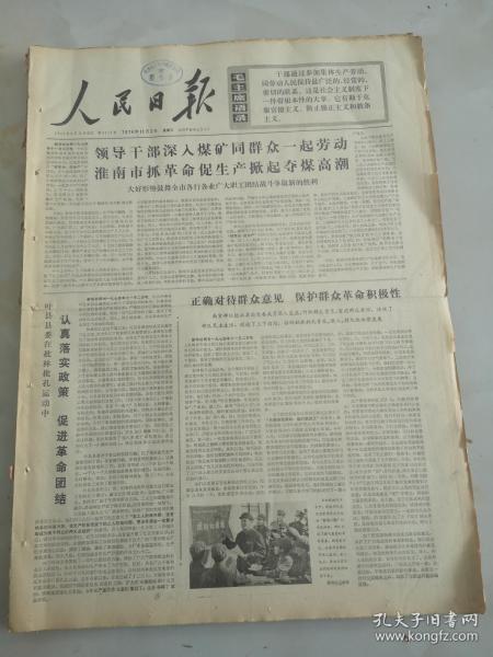 1974年11月3日人民日报  领导干部深入煤矿同群众一起劳动