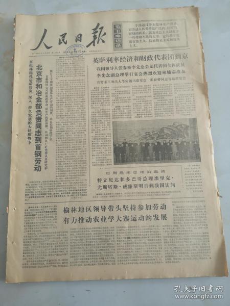 1974年11月4日人民日报  北京市和冶金部负责同志到首钢劳动