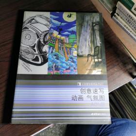 完美教学系列丛书-临摹范本精品集:完美教学系列丛书-创意速写 动画 气氛图 A04册