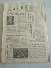 1974年11月5日人民日报  热烈欢迎威廉斯总理