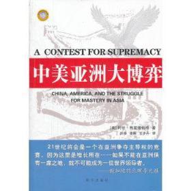 中美亚洲大博弈/新华国际政治精品文库 (美) 阿伦·弗里德伯格 9787501199518 新华出版社 正版图书