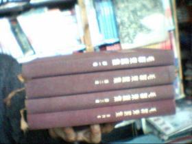 毛泽东选集第1-4卷(第一卷~第四卷)(繁体竖版布面精装北京版)1,2,3,4卷全,另赠送一本第5卷