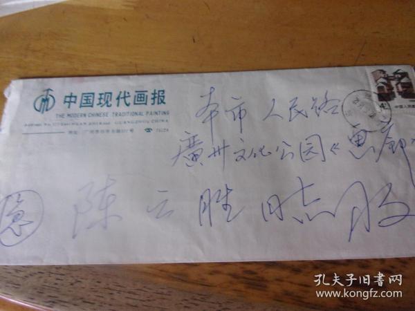 著名画家,名连环画家.首届广东美协副主席. 詹忠效先生--信札1通16开2叶全-带信封-见图,所见即所得--保真
