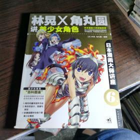 日本漫画大师讲座6:林晃和角丸圆讲美少女角色