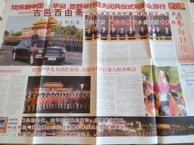 新华每日电讯2009年10月2日