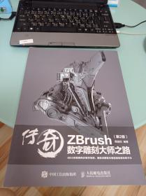 传奇 ZBrush数字雕刻大师之路