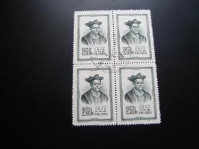 邮票   纪25   名人   (4-3)  盖销票