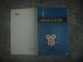 中国电影艺术史略(王云缦 签赠本) 【大32开 一版一印 品佳】