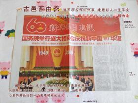 新华每日电讯2009年10月1日