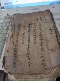 民国时候,,,某个读书人原创手写7言诗句,,,,,,17个筒子页左右