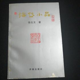 海岱小品•著名文史专家•徐北文毛笔签赠 钤印本