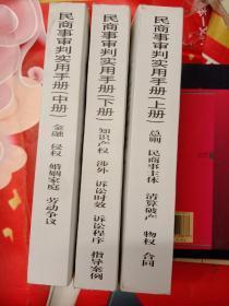 民商事审判实用手册 上中下3册