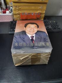 朱镕基 讲话实录