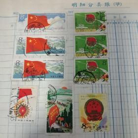 邮票:中华人民共和国成立三十周年4枚中国共产主义青年团第十次大会3枚,中国工会第九次大会,牧业学大寨共9张