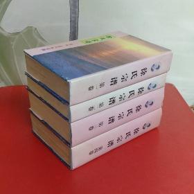 16开精装厚册《盐城东海徐氏宗谱》2008年重修,四册一套全!