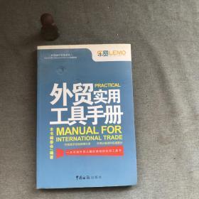 外贸操作实务系列:外贸实用工具手册
