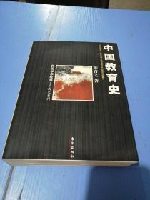中国教育史,