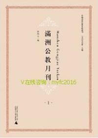 正版书籍 中国基督宗教史料丛刊 满洲公教月刊(全6册)出版社直发