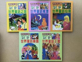 平田昭吾彩色童话故事全集