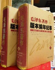 毛泽东著作版本编年纪事,一套,包括上卷、下卷