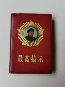 文革《毛主席指示》,红塑皮烫金全一册,封面有毛主席勋章彩像,1969年浙江日报革委会办公室编
