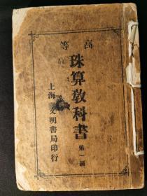 光绪32年教育文献,上海文明书局《珠算教科书》两厘米一大厚册全