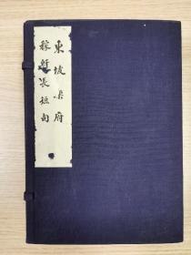 东坡乐府 稼轩长短句 原签原涵套 品佳五册全 海上名家周退密多处钤印旧藏