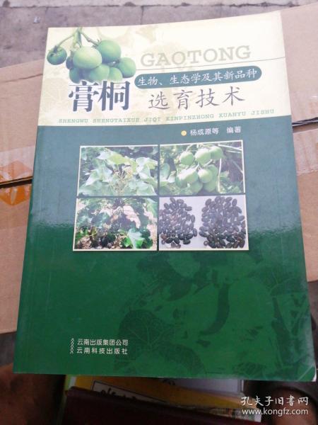 膏桐生物、生态学及其新品种选育技术
