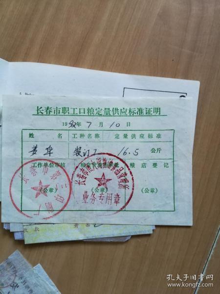 长春市职工口粮定量供应标准证明1992年