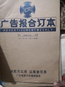 广告报合订本1984年11月9日第一期至1985年5月31日共30期