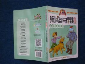 淘气包马小跳(漫画升级版)。忠诚的流浪狗