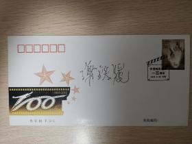 已故著名电影导演谢铁骊签名封