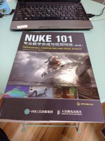 NUKE 101 专业数字合成与视觉特效
