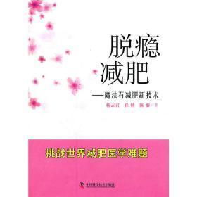 脱瘾*--魔法石*新技术 杨孟君 等著 9787504659842 中国科学技术出版社 正版图书