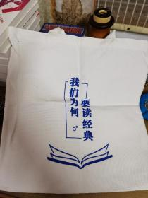 布艺书皮➕帆布包